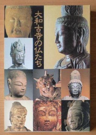 「大和の古寺の仏たち展図録」