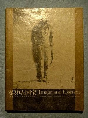 「写された国宝展図録」