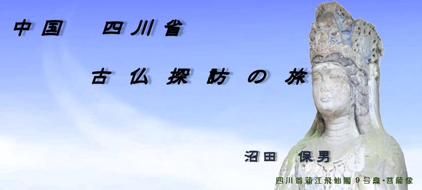 中国 四川省 古仏探訪の旅