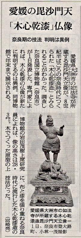 奈良時代の木心乾漆像新発見を報ずる朝日新聞記事
