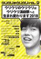 2018_9_ウリウリ_徳島