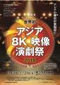 2018_10_8K演劇祭_愛媛