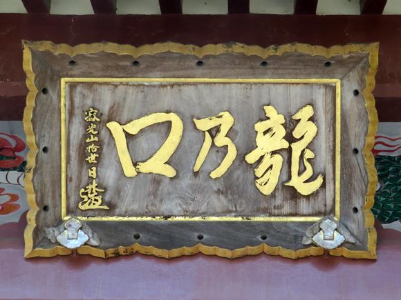 20180814_002 龍口寺