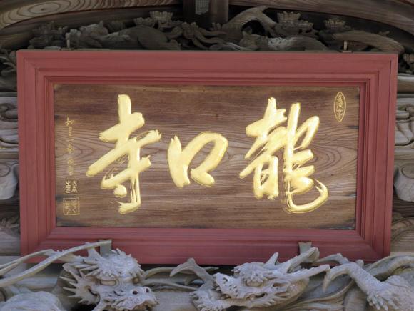 20180814_008 龍口寺