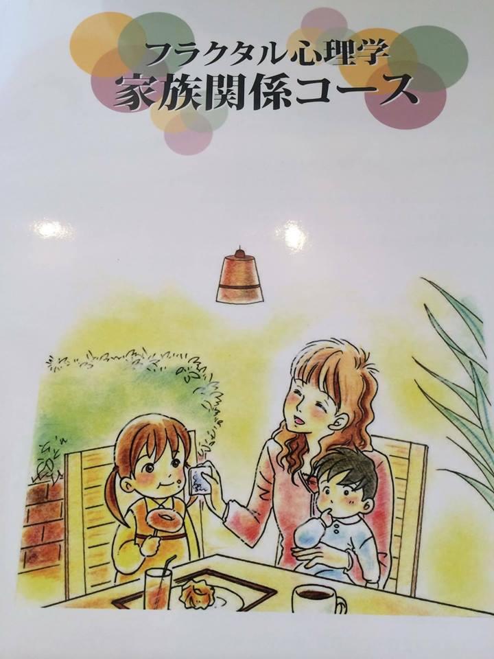 kazoku_201810091328139e9.jpg