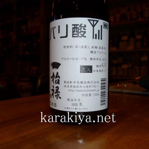 s480中島醸造 始禄 バリ酸 27BY (1)