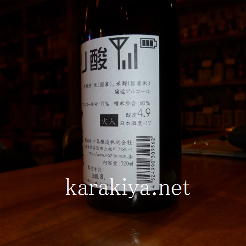 s480中島醸造 始禄 バリ酸 27BY (2)