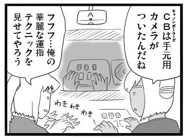 033_temoto1.jpg