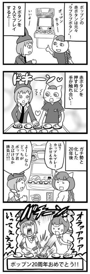 ぽっぷん002:赤ボタン