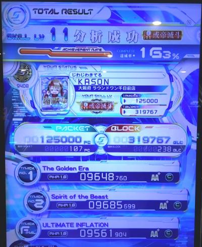 gokou_arutei01.jpg