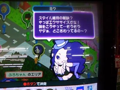 miku_town.jpg