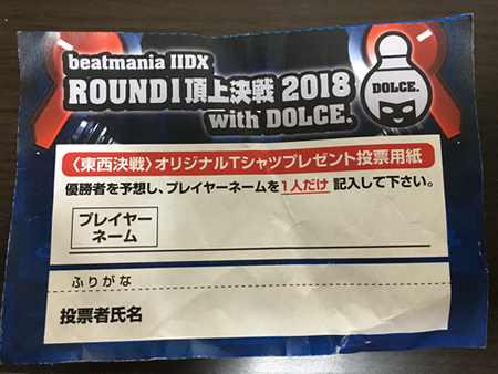 round1_yosou.jpg