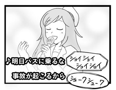 sdvx004_karaoke1.jpg