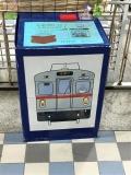 東急電車スタンプラリー 多摩川駅スタンプ台