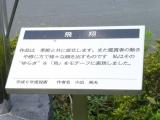 JR東福生駅 飛翔 説明