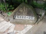JR東福生駅 東福生驛東口公園