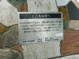 JR東福生駅 こころは空へ 説明