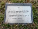 JR梶栗郷台地駅 「響き」 説明