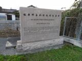 JR梶栗郷台地駅 梶栗郷台地駅竣工記念碑