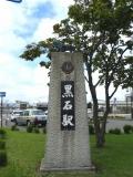 弘南鉄道黒石駅 ライオン像付き駅名標