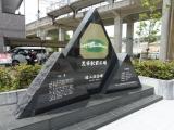名鉄黒笹駅 黒笹駅前広場竣工記念碑