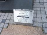 名鉄黒笹駅 もののふ 説明