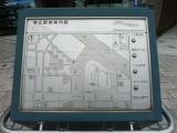JR帯広駅 グッドデザイン賞受賞の噴水 地図の表記