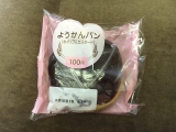 セイコーマート ようかんパン(ホイップ&カスタード)