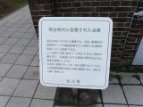 JR新函館北斗駅 旧渡島大野駅油庫 説明
