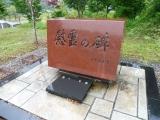 JR新夕張駅 慰霊の碑
