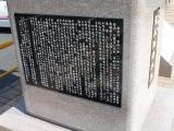 JR高萩駅 長久保赤水像 説明1