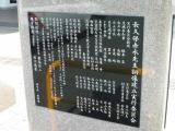 JR高萩駅 長久保赤水像 説明2
