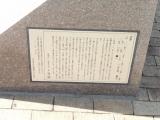 JR高萩駅 日本輿地路程全図 説明