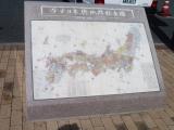 JR高萩駅 日本輿地路程全図