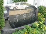 JR高萩駅 「高萩小唄」歌碑