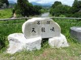 JR天竜峡駅 「名勝 天竜峡」