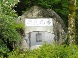 JR天竜峡駅 市丸歌碑