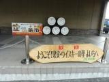 JR余市駅 歓迎板