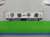 JR石勝線 キハ40-1785 サボ 夕張駅にて