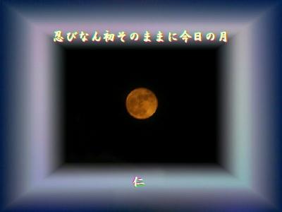 『 忍びなん初そのままに今日の月 』物真似575秋zrr2710