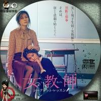女教師 ~シークレット・レッスン~DVD