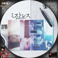 ミストレス~愛に惑う女たち~DVDナンバーなし汎用2