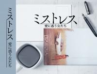 ミストレス~愛に惑う女たち~ダイソー表紙(枚数多)