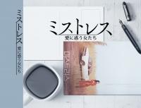 ミストレス~愛に惑う女たち~1ダイソー表紙(枚数少)