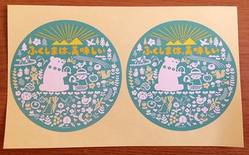fukishimahaoishii-2.jpg