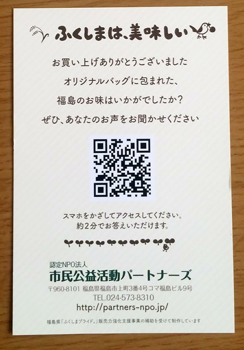 fukishimahaoishii-4.jpeg