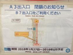 茅場町 日本橋 地下通路 A3出入口 2018年10月
