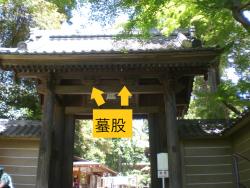 鎌倉 円覚寺 山門 蟇股
