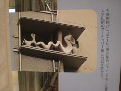 日本橋高島屋 バルコニーの塑像 笠置季男2