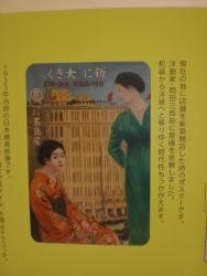 日本橋高島屋 開店当時のポスター